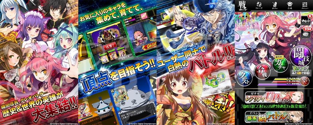 戦国コレクション(戦コレ) PC スマホ版ギャラリー
