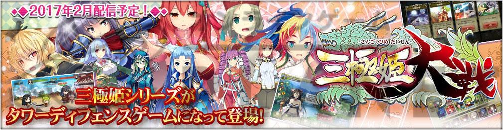 三極姫大戦 PC フッターイメージ