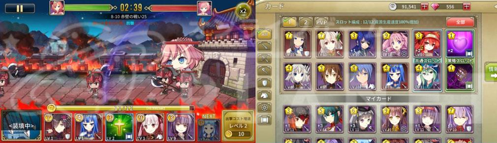 三極姫大戦 アプリ版