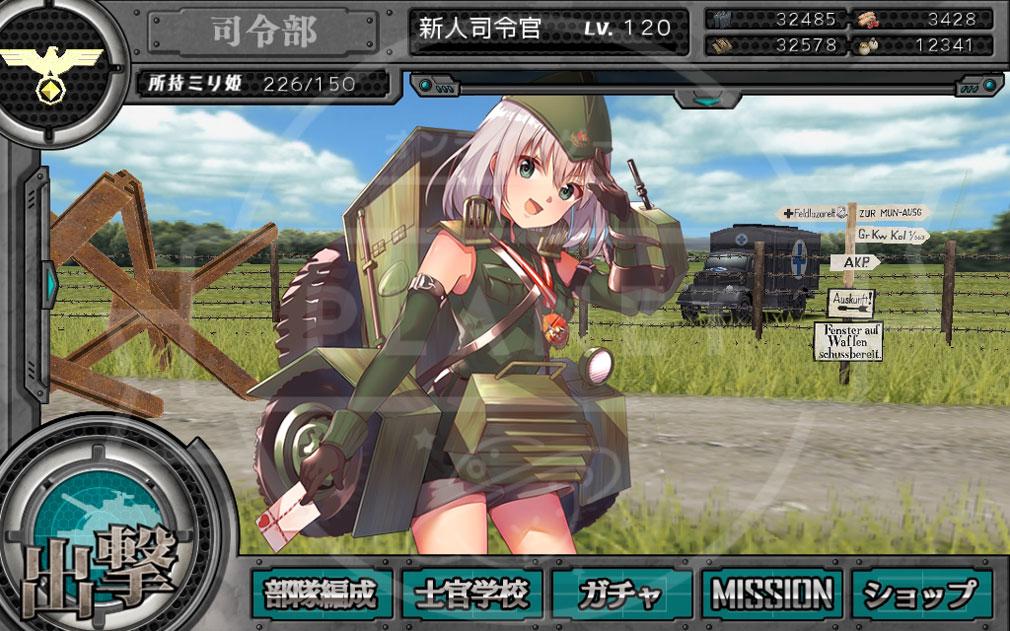 ミリ姫大戦リロード ホーム画面