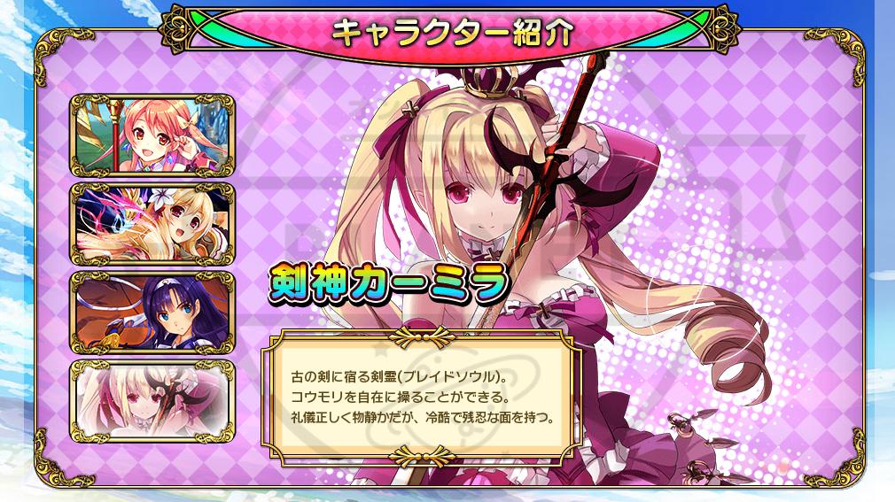 ヴィーナス ブレイド レイジング 登場キャラクター【剣神カーミラ】