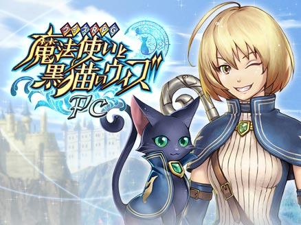 魔法使いと黒猫のウィズ PC サムネイル