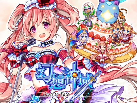 幻想神域-Cross to Fate- サムネイル