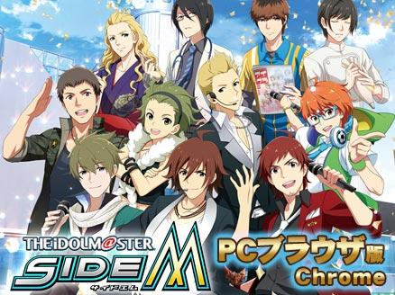 アイドルマスター SideM PC サムネイル