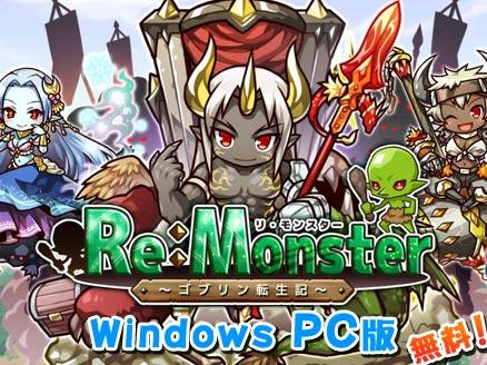 リ・モンスター(Re:Monster) ~ゴブリン転生記~ PC サムネイル