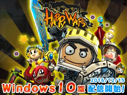 Happy Wars(ハッピーウォーズ)win10版 サムネイル