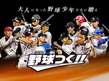 野球つく!!(やきゅつく)サムネイル