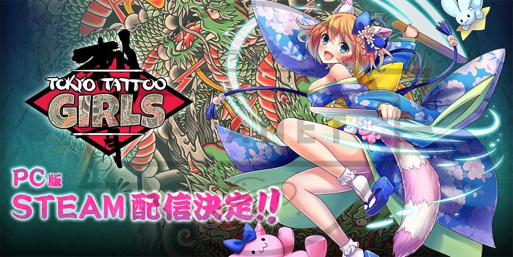 刺青の国 (TOKYO TATTOO GIRLS) PC メインイメージ