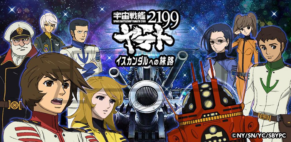 宇宙戦艦ヤマト2199 イスカンダルへの旅路 PC メインイメージ