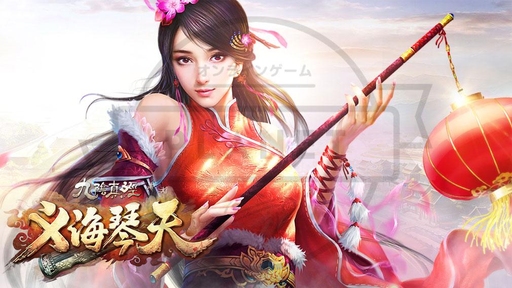 九陰真経オンライン(Age of Wushu) メインビジュアル