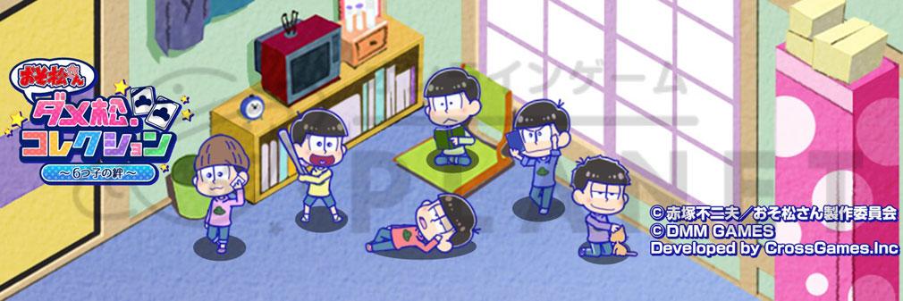 おそ松さん ダメ松.コレクション~6つ子の絆~ キービジュアル