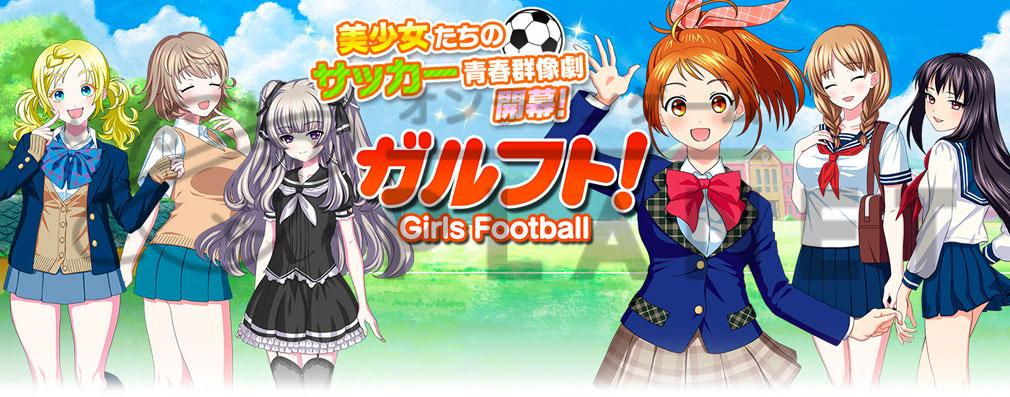 ガルフト! ガールズ&フットボール PC メインイメージ
