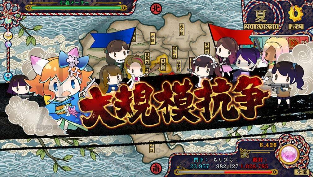 刺青の国 (TOKYO TATTOO GIRLS) PC 大規模抗争