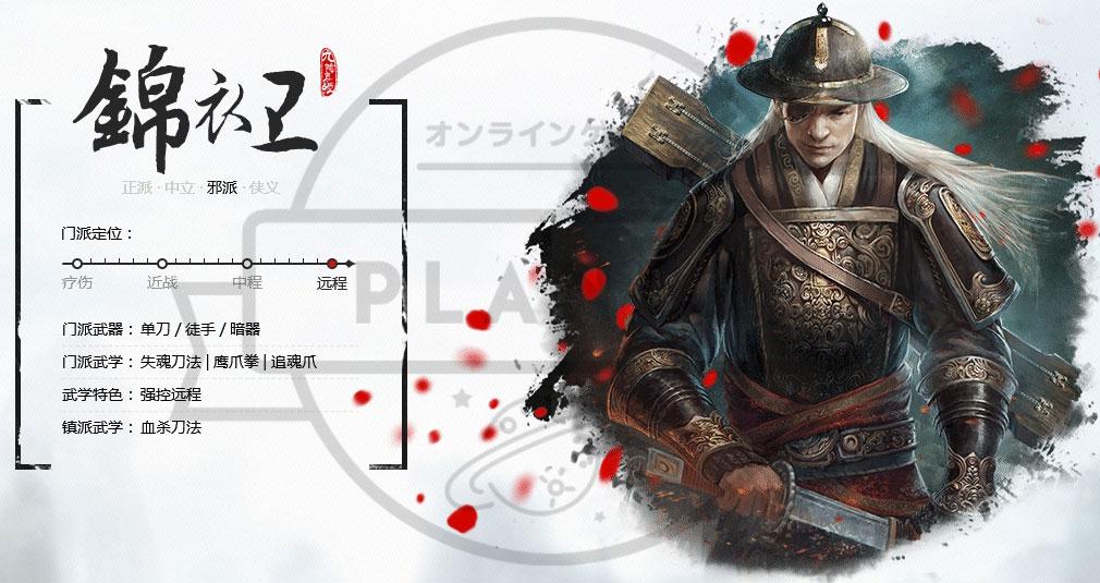 九陰真経オンライン(Age of Wushu) 錦衣衛