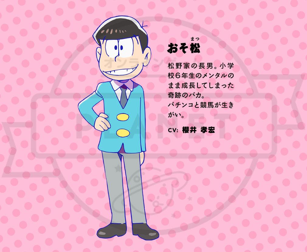 おそ松さん ダメ松.コレクション~6つ子の絆~ 松野 おそ松