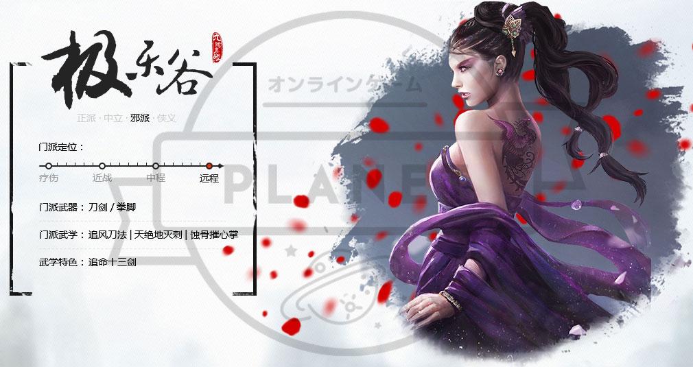 九陰真経オンライン(Age of Wushu) 極楽谷