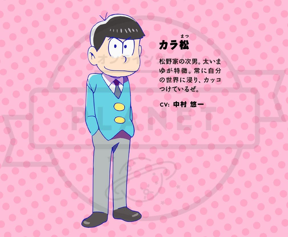 おそ松さん ダメ松.コレクション~6つ子の絆~ 松野 カラ松