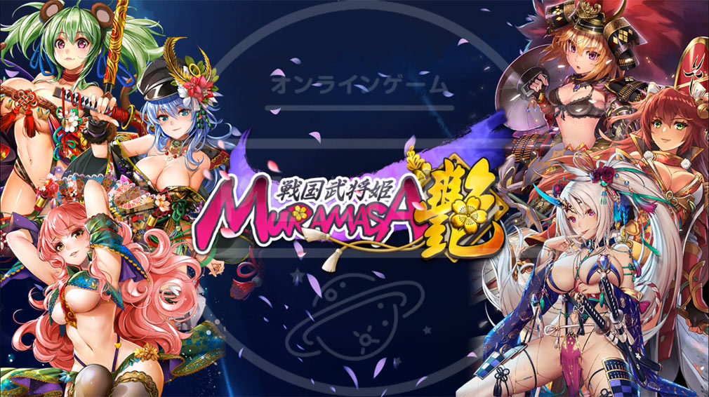 戦国武将姫MURAMASA艶 キービジュアル