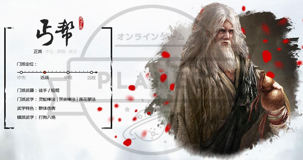 九陰真経オンライン(Age of Wushu) 丐幇