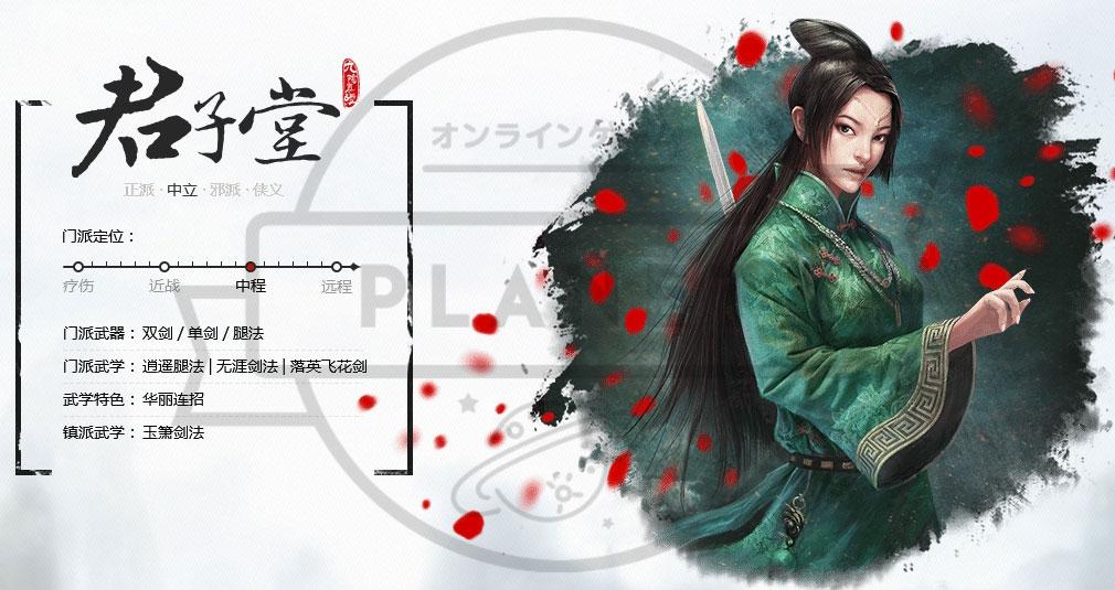 九陰真経オンライン(Age of Wushu) 君子堂