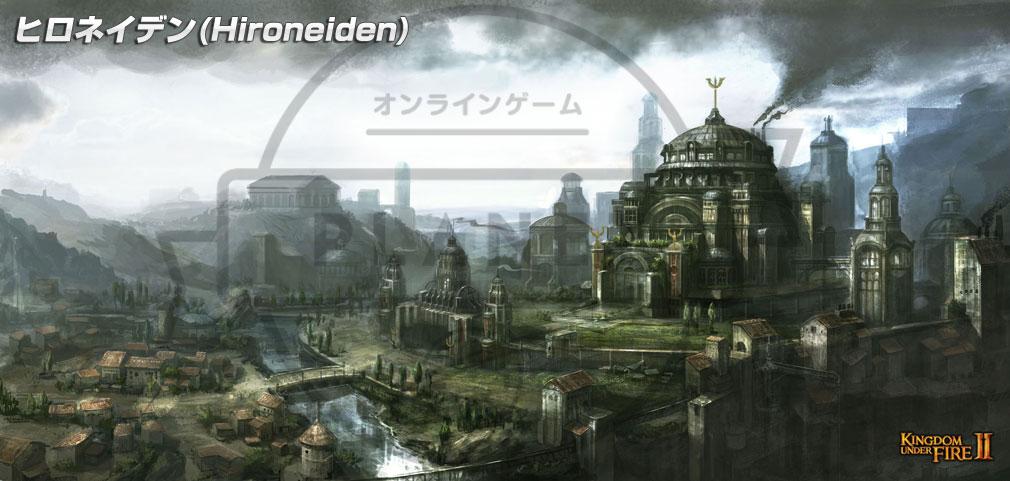 Kingdom Under Fire2(キングダムアンダーファイア)KUF2 ヒロネイデン(Hironeiden)