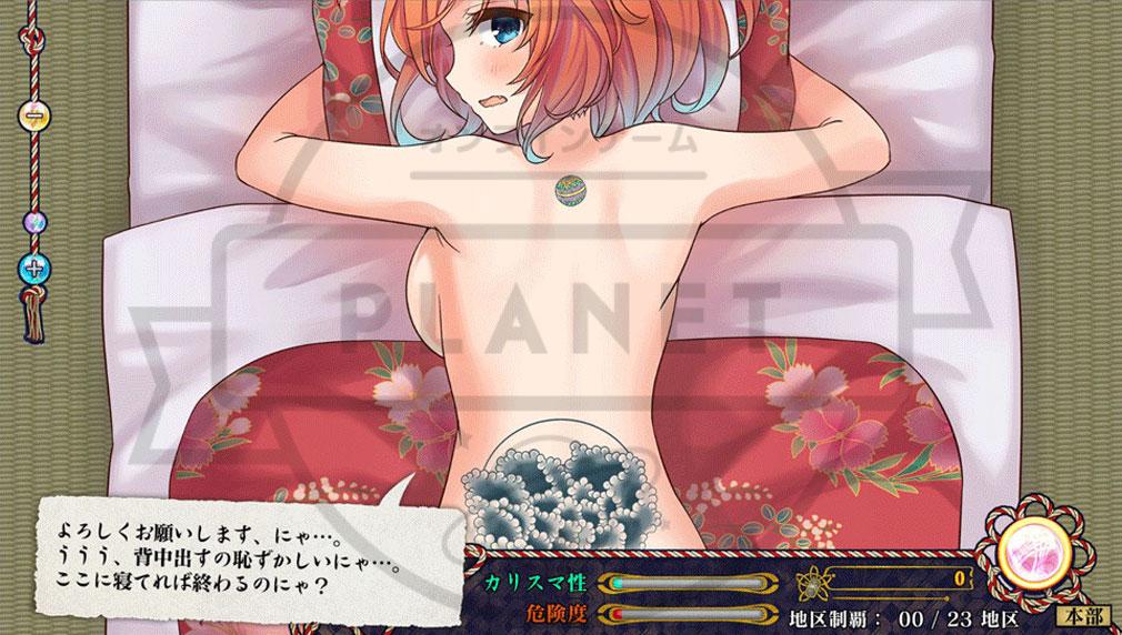 刺青の国 (TOKYO TATTOO GIRLS) PC 刺青育成システム