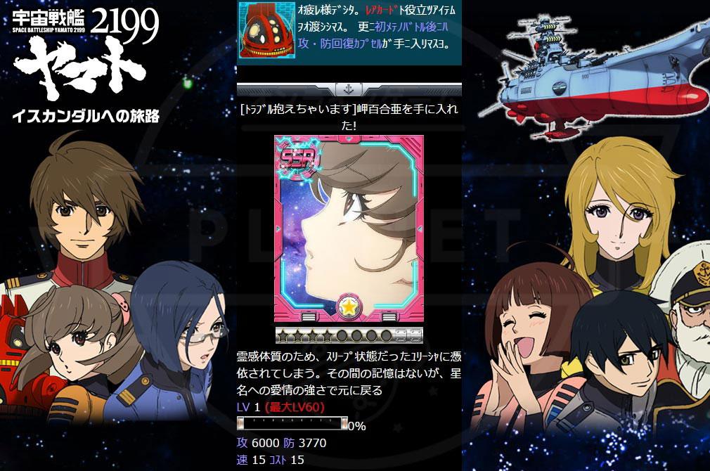 宇宙戦艦ヤマト2199 イスカンダルへの旅路 PC SSR百合亜