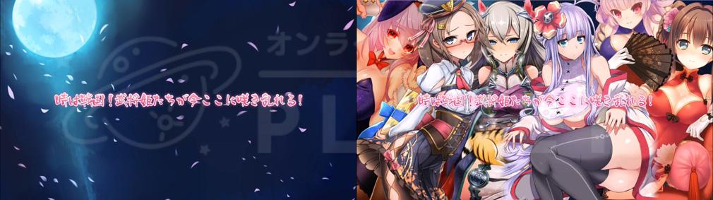 戦国武将姫MURAMASA艶 世界観、キャラクター
