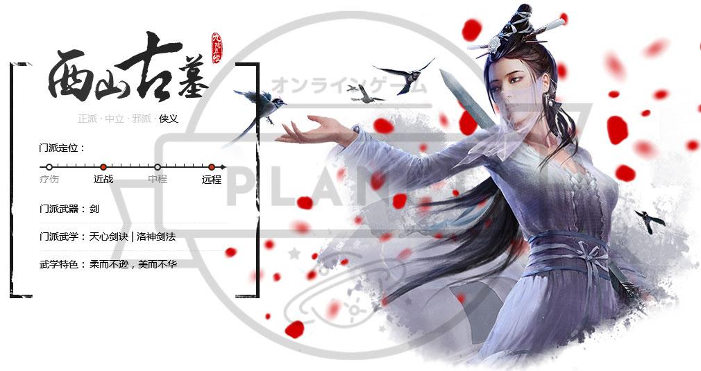 九陰真経オンライン(Age of Wushu) 西山古墓