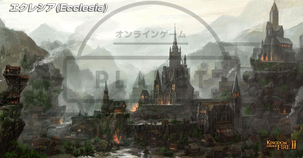 Kingdom Under Fire2(キングダムアンダーファイア)KUF2 エクレシア(Ecclesia)