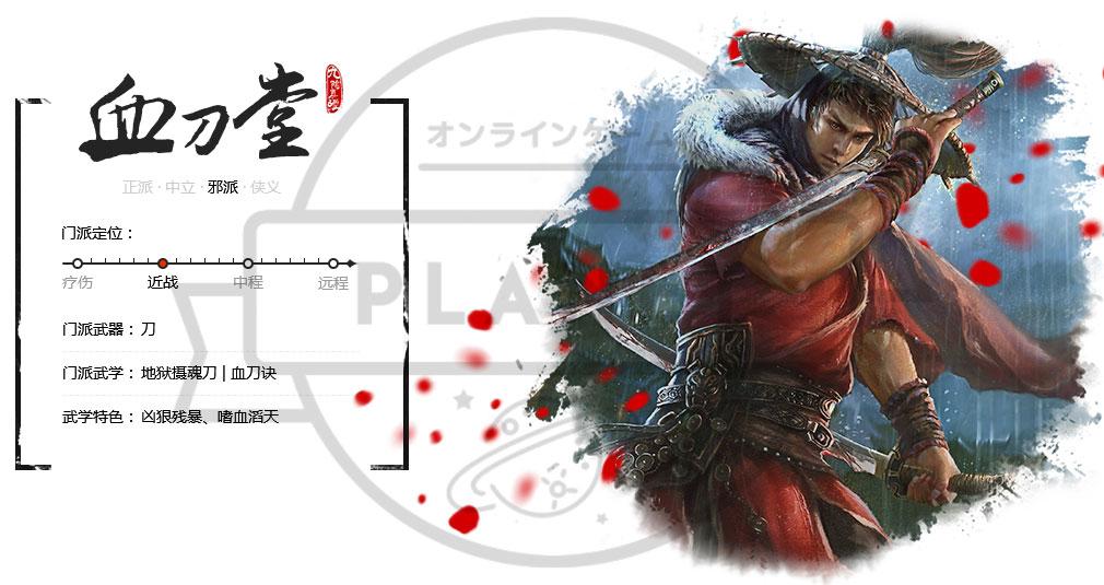 九陰真経オンライン(Age of Wushu) 血刀堂