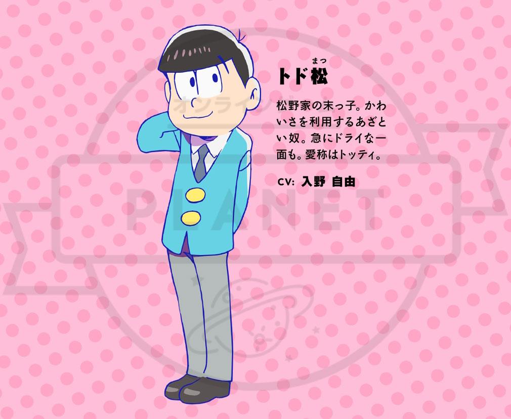 おそ松さん ダメ松.コレクション~6つ子の絆~ 松野 トド松