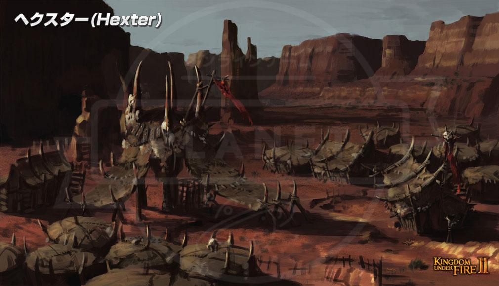 Kingdom Under Fire2(キングダムアンダーファイア)KUF2 ヘクスター(Hexter)
