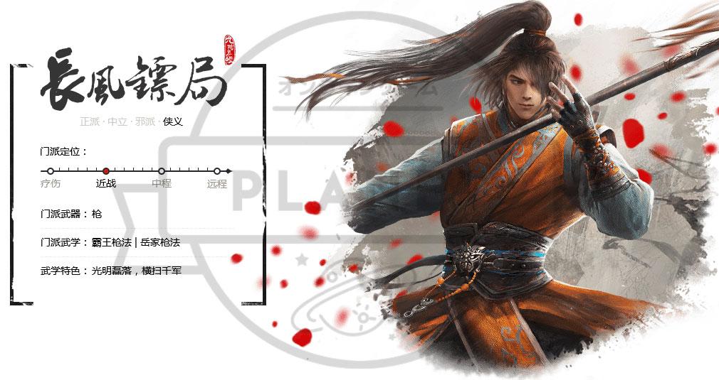 九陰真経オンライン(Age of Wushu) 長風ヒョウ局