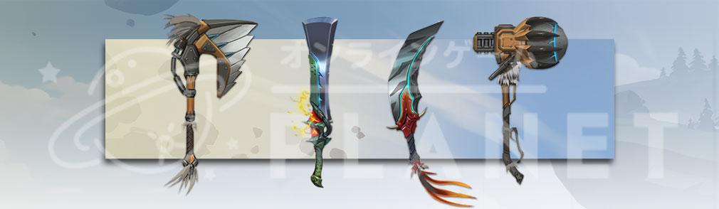 Dauntless(ドーントレス) 武器