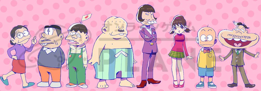 おそ松さん ダメ松.コレクション~6つ子の絆~ その他キャラクター
