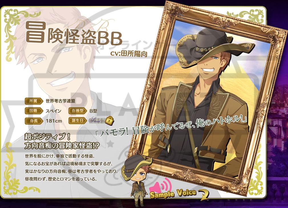 怪盗夜想曲 PC 冒険怪盗BB(CV:田所陽向)