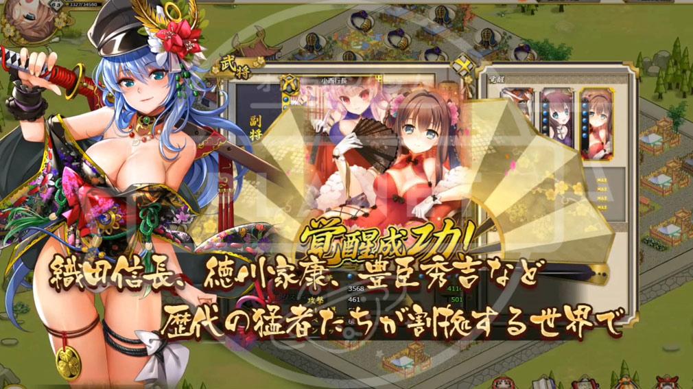 戦国武将姫MURAMASA艶 武将姫覚醒