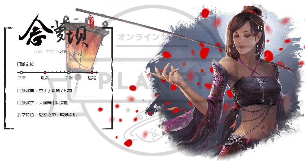 九陰真経オンライン(Age of Wushu) 念夢堤