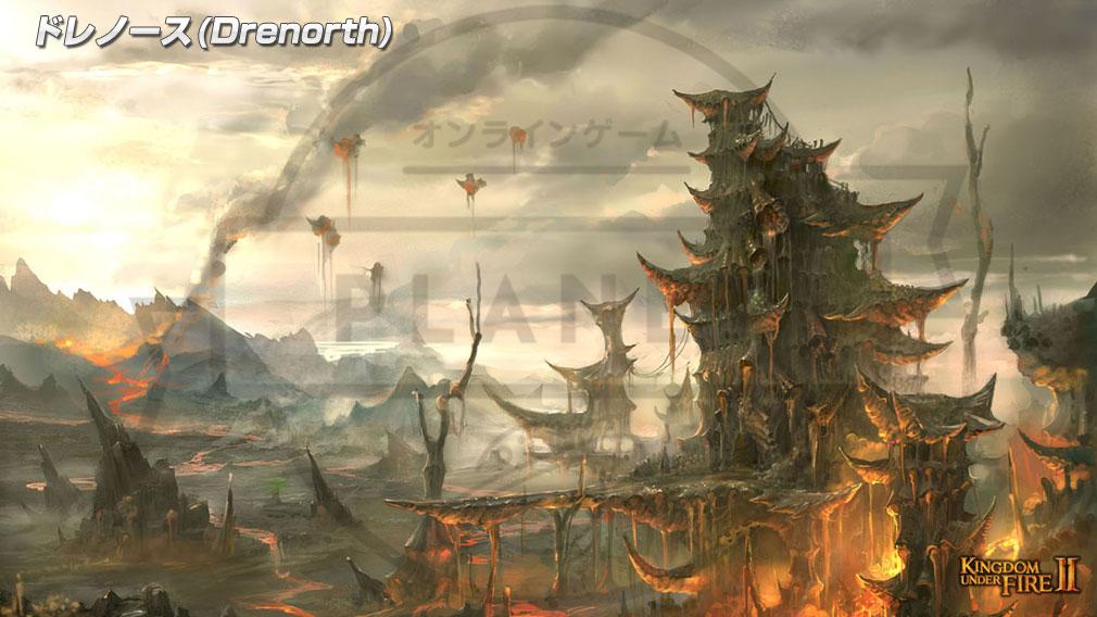 Kingdom Under Fire2(キングダムアンダーファイア)KUF2 ドレノース(Drenorth)