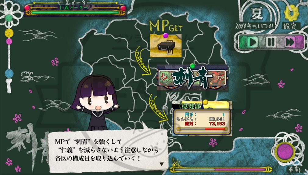 刺青の国 (TOKYO TATTOO GIRLS) PC MP(みかじめポイント)