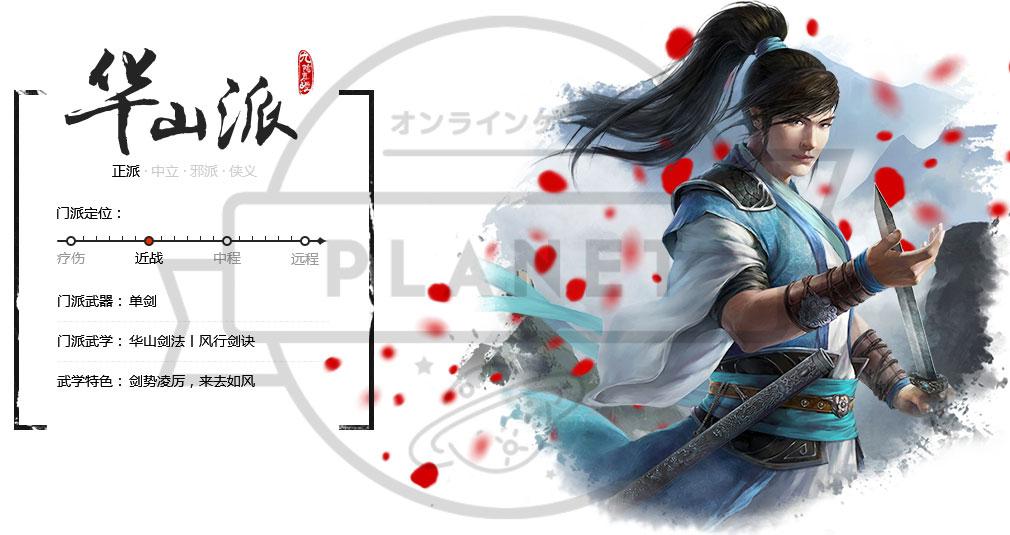 九陰真経オンライン(Age of Wushu) 華山派