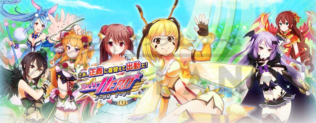 GirlsHERO(ガールズヒーロー) フッターイメージ