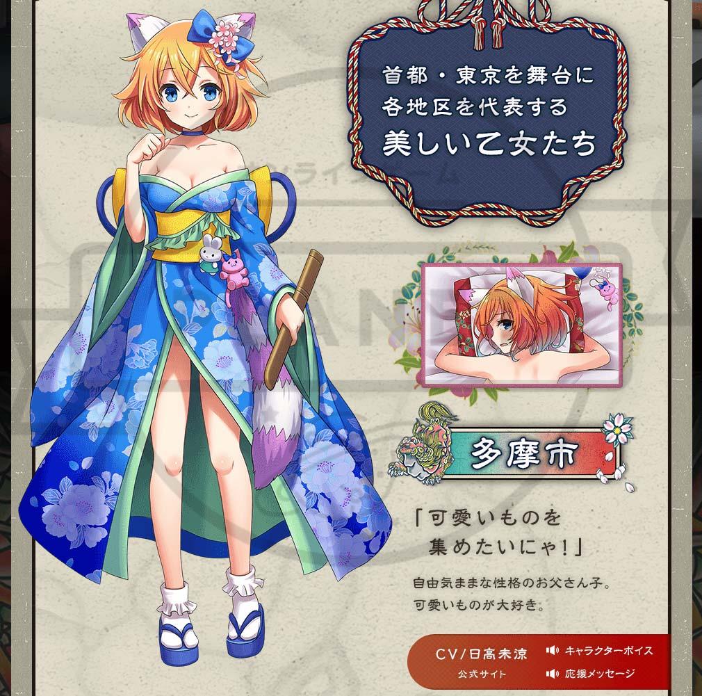 刺青の国 (TOKYO TATTOO GIRLS) PC キャラクター多摩市