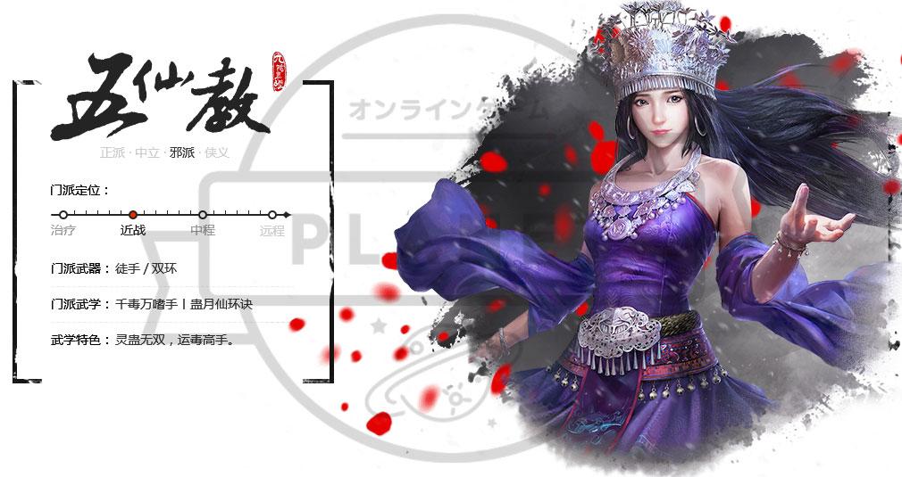 九陰真経オンライン(Age of Wushu) 五仙教