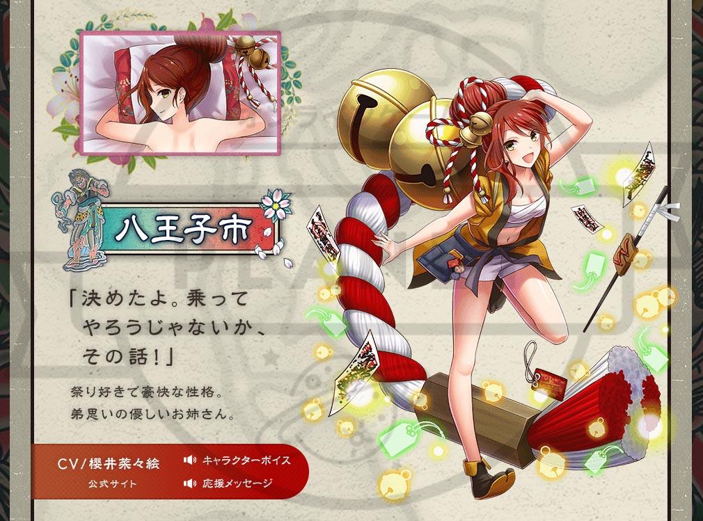 刺青の国 (TOKYO TATTOO GIRLS) PC キャラクター八王子市