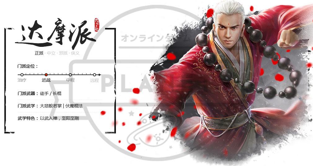 九陰真経オンライン(Age of Wushu) 達磨派
