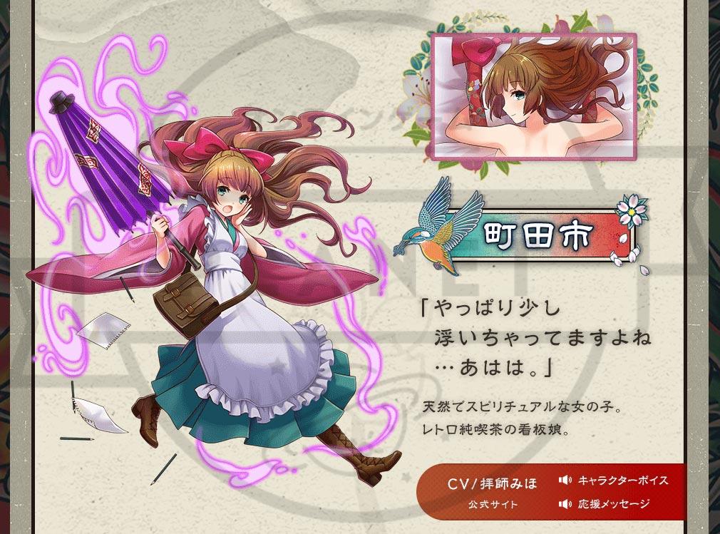 刺青の国 (TOKYO TATTOO GIRLS) PC キャラクター町田市