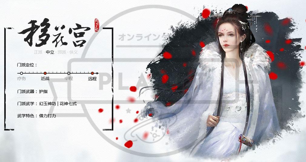 九陰真経オンライン(Age of Wushu) 移花宮