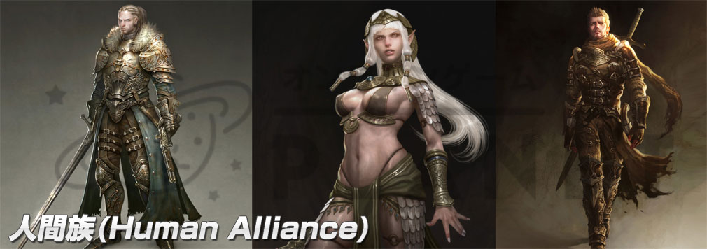 Kingdom Under Fire2(キングダムアンダーファイア)KUF2 勢力人間族(Human Alliance)